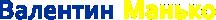 Лого сайту ВМ 1